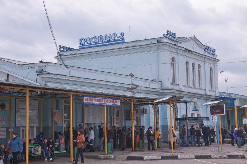 Вокзал Краснодар-2